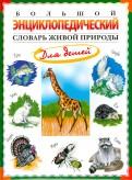 Большой энциклопедический словарь живой природы для детей