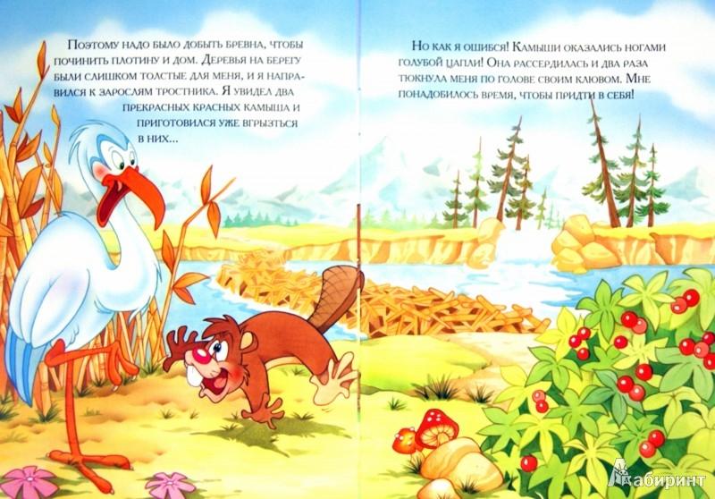 Иллюстрация 1 из 8 для Бобрёнок, который был умелым строителем | Лабиринт - книги. Источник: Лабиринт