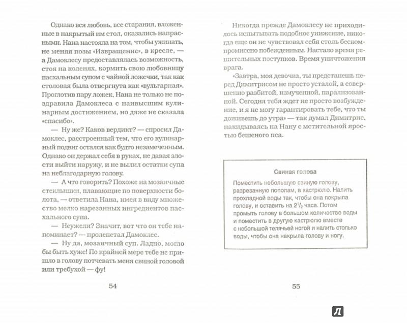 Иллюстрация 1 из 4 для Уроки кулинарии - Андреас Стайкос | Лабиринт - книги. Источник: Лабиринт