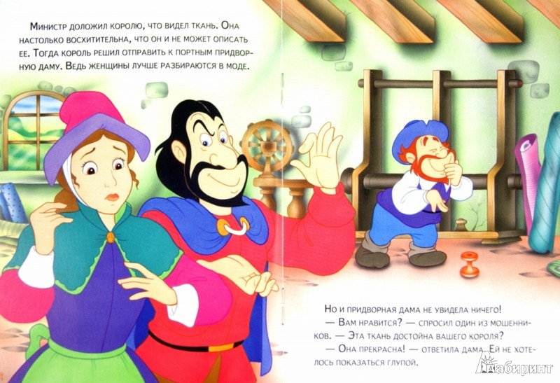 Иллюстрация 1 из 5 для Новое платье короля | Лабиринт - книги. Источник: Лабиринт