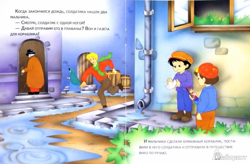 Иллюстрация 1 из 20 для Стойкий оловянный солдатик | Лабиринт - книги. Источник: Лабиринт
