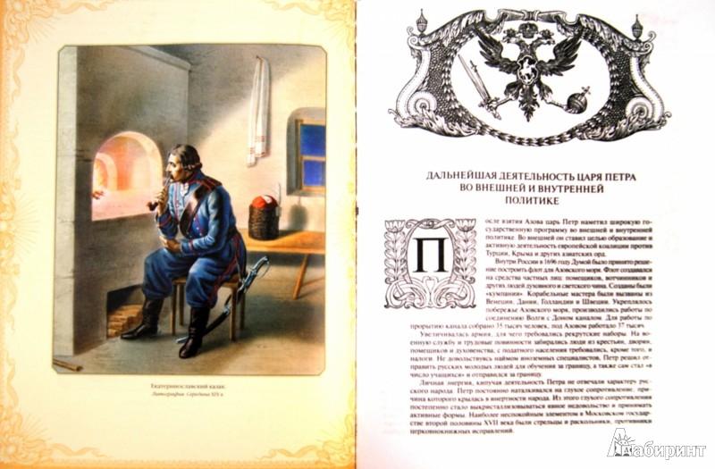 Иллюстрация 1 из 27 для История российского казачества | Лабиринт - книги. Источник: Лабиринт