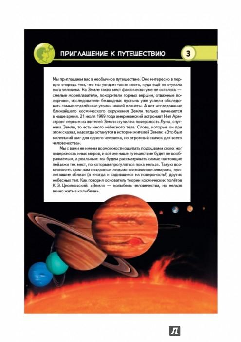 Иллюстрация 1 из 25 для Солнечная система. Планеты, спутники, астероиды - Валентин Цветков | Лабиринт - книги. Источник: Лабиринт