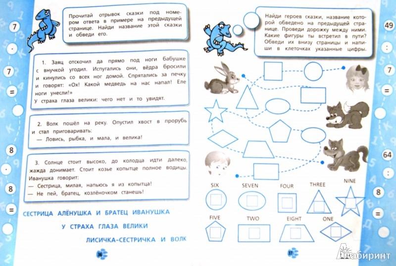 Иллюстрация 1 из 23 для Переходим в 3-й класс - Светлана Старостина | Лабиринт - книги. Источник: Лабиринт