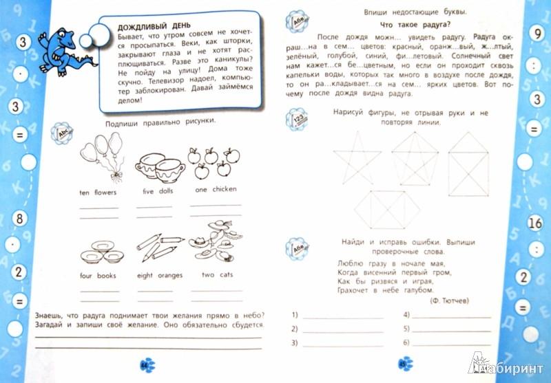 Иллюстрация 1 из 22 для Переходим в 5-й класс - Татьяна Квартник | Лабиринт - книги. Источник: Лабиринт