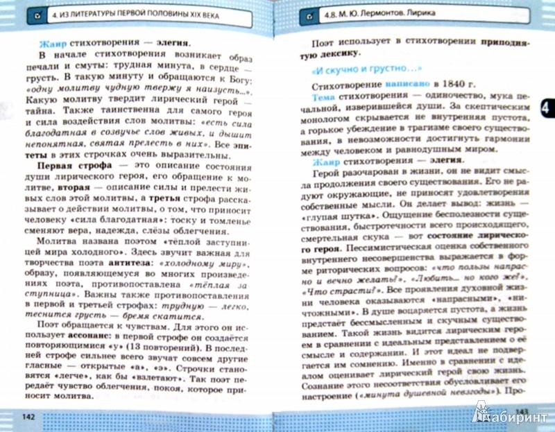 Иллюстрация 1 из 11 для Литература - Хадыко, Скубачевская, Слаутина, Титаренко, Нестерова   Лабиринт - книги. Источник: Лабиринт