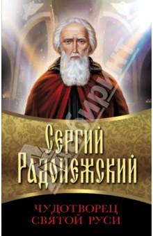 Сергий Радонежский. Чудотворец Святой Руси