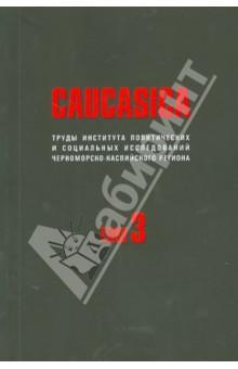 Caucasica. Том 3. Труды института политических и социальных исследований