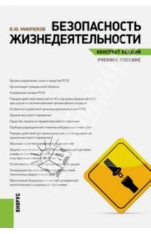 Безопасность жизнедеятельности. Конспект лекций. Учебное пособие