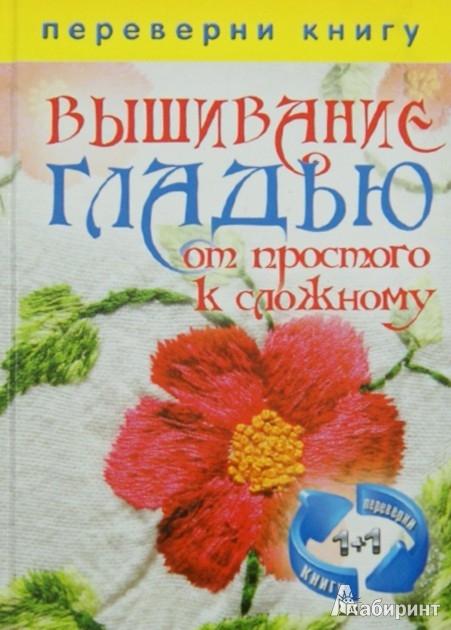 Иллюстрация 1 из 12 для 1+1, или Переверни книгу. Вышивание крестом. Вышивание гладью. От простого к сложному   Лабиринт - книги. Источник: Лабиринт