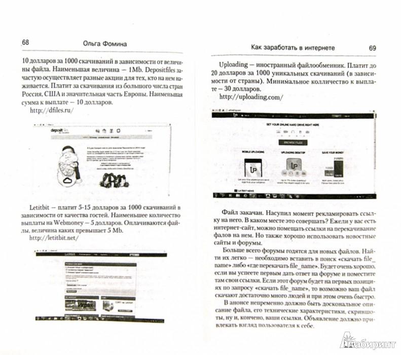 Иллюстрация 1 из 20 для Как заработать в Интернете. 35 самых быстрых способов - Ольга Фомина | Лабиринт - книги. Источник: Лабиринт
