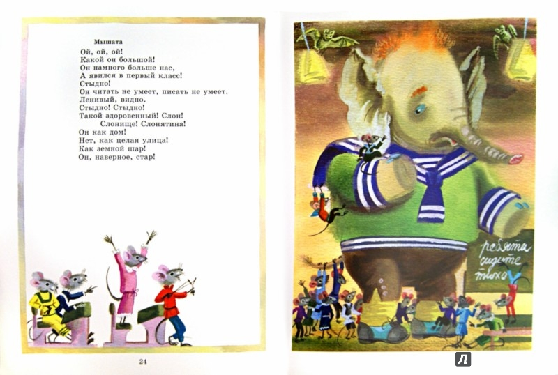 Иллюстрация 1 из 37 для Слонёнок пошёл учиться - Давид Самойлов | Лабиринт - книги. Источник: Лабиринт