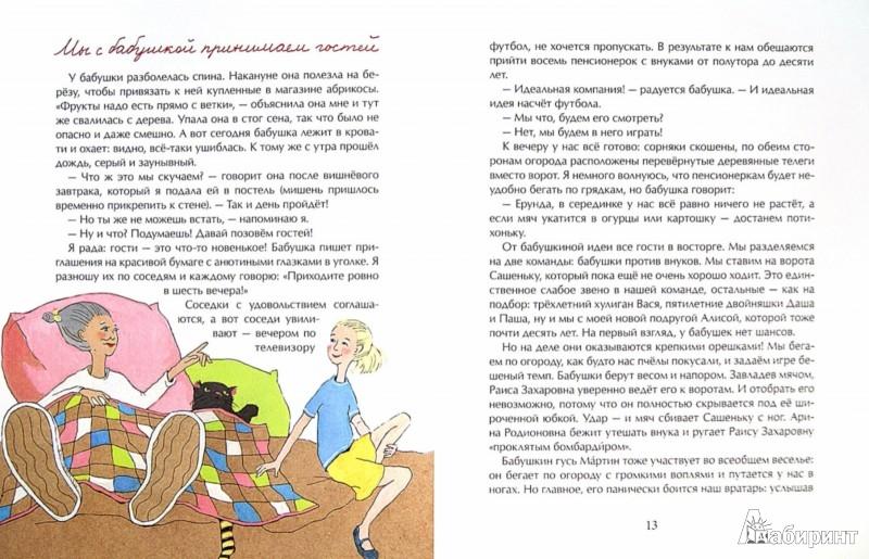 Иллюстрация 1 из 33 для Мы с бабушкой - Екатерина Зверева | Лабиринт - книги. Источник: Лабиринт