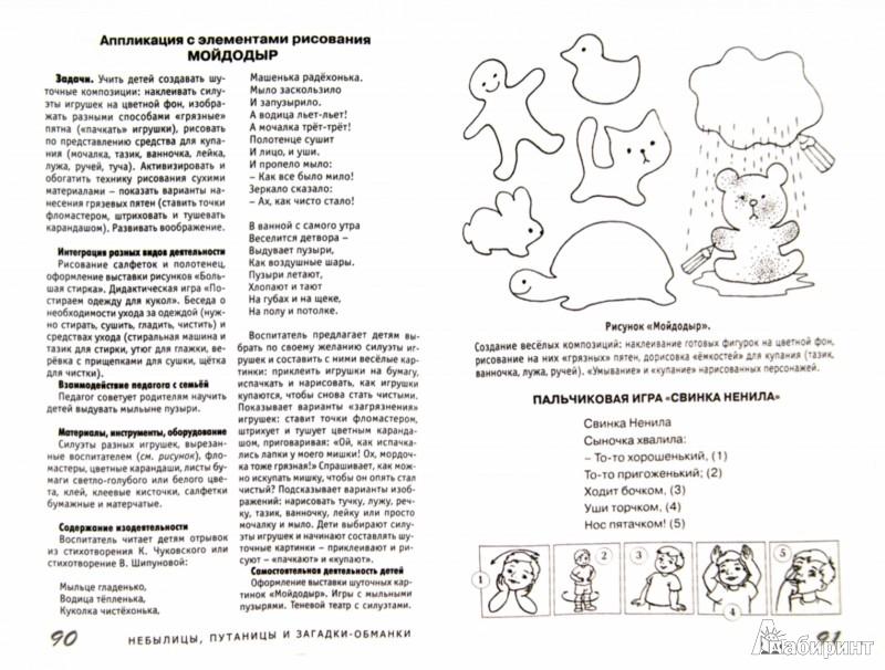 Иллюстрация 1 из 15 для Небылицы, путаницы и загадки-обманки. Развиваем воображение и чувство юмора - Лыкова, Шипунова   Лабиринт - книги. Источник: Лабиринт