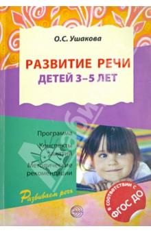 Развитие речи детей 3-5 лет. ФГОС