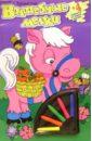 Волшебные мелки. Розовый пони