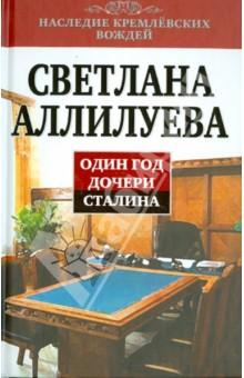 Один год дочери Сталина  симоненков в и шарашки инновационный проект сталина