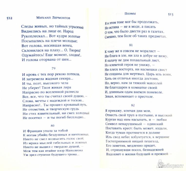 Иллюстрация 1 из 8 для Полное собрание сочинений - Михаил Лермонтов | Лабиринт - книги. Источник: Лабиринт