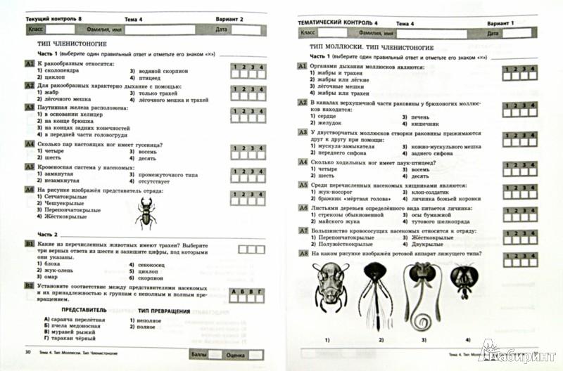 Биология 8 класс тетрадь для контроля знаний скачать