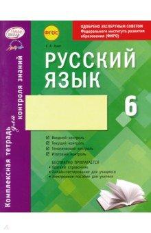 Русский язык. 6 класс. Комплексная тетрадь для контроля знаний. ФГОС