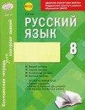 Русский язык. 8 класс. Комплексная тетрадь для контроля знаний. ФГОС