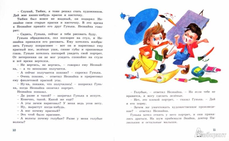 Иллюстрация 1 из 18 для Как Незнайка был музыкантом - Николай Носов | Лабиринт - книги. Источник: Лабиринт