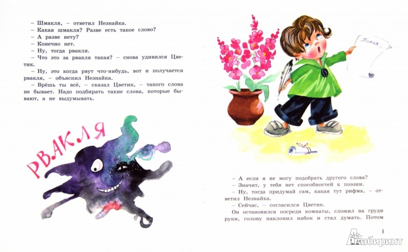 Иллюстрация 1 из 11 для Как Незнайка сочинял стихи - Николай Носов | Лабиринт - книги. Источник: Лабиринт