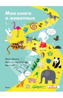 Моя книга о животных книги издательство махаон моя книга о животных