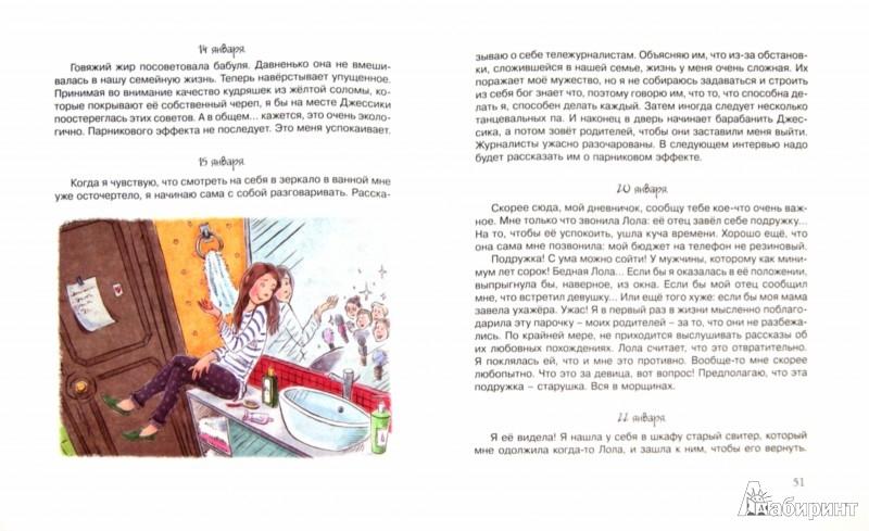 Иллюстрация 1 из 35 для Дневник Авроры. Сплошные неприятности - Мари Деплешен   Лабиринт - книги. Источник: Лабиринт