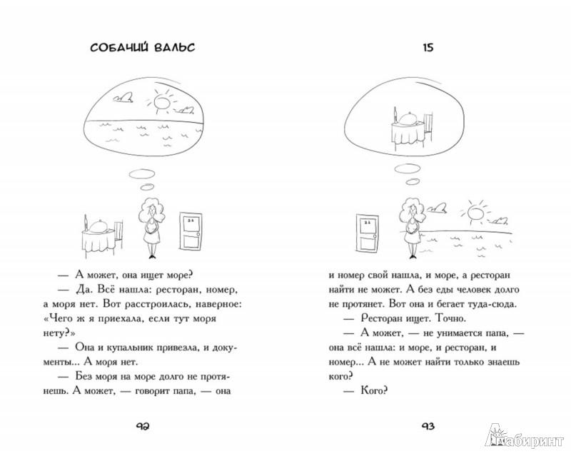 Иллюстрация 1 из 20 для Я воспитываю папу-2, или Собачий вальс - Михаил Барановский   Лабиринт - книги. Источник: Лабиринт