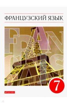 Французский язык. 3-1 год обучения. 7 класс. Учебник. ВЕРТИКАЛЬ. ФГОС
