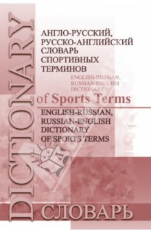 Англо-русский, русско-английский словарь спортивных терминов