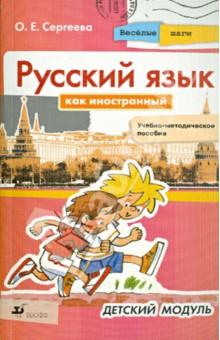 Русский язык как иностранный. Веселые шаги. Детский модуль. Учебно-методическое пособие