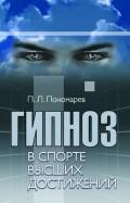Павел Пономарев: Гипноз в спорте высших достижений. Стратегии применения гипноза в спорте и физической культуре