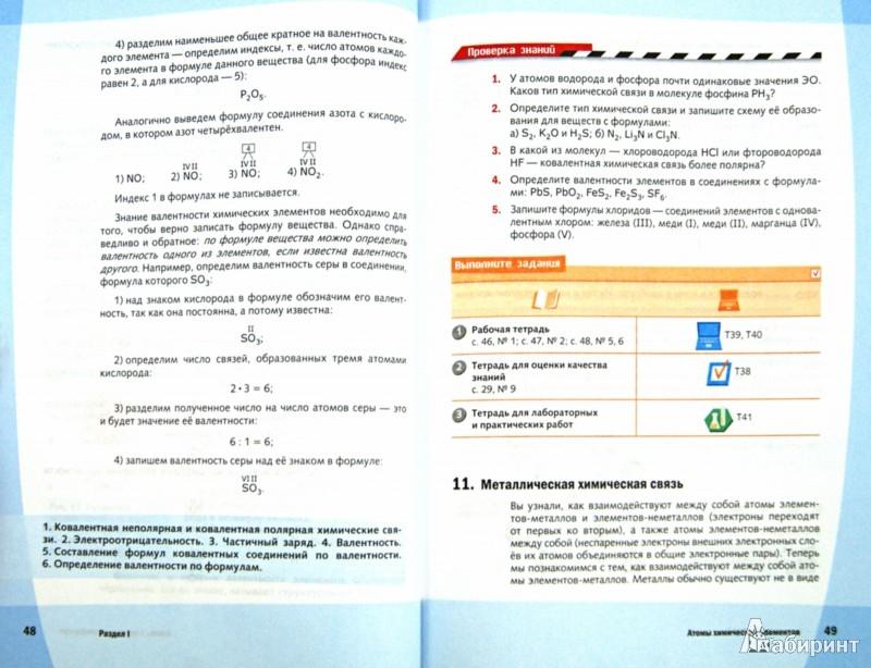 Иллюстрация 1 из 4 для Химия. 8 класс. Учебник-навигатор. ФГОС (+CD) - Габриелян, Сивоглазов, Сладков   Лабиринт - книги. Источник: Лабиринт