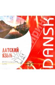 Zakazat.ru: Датский язык. Интенсивный курс (CDmp3).