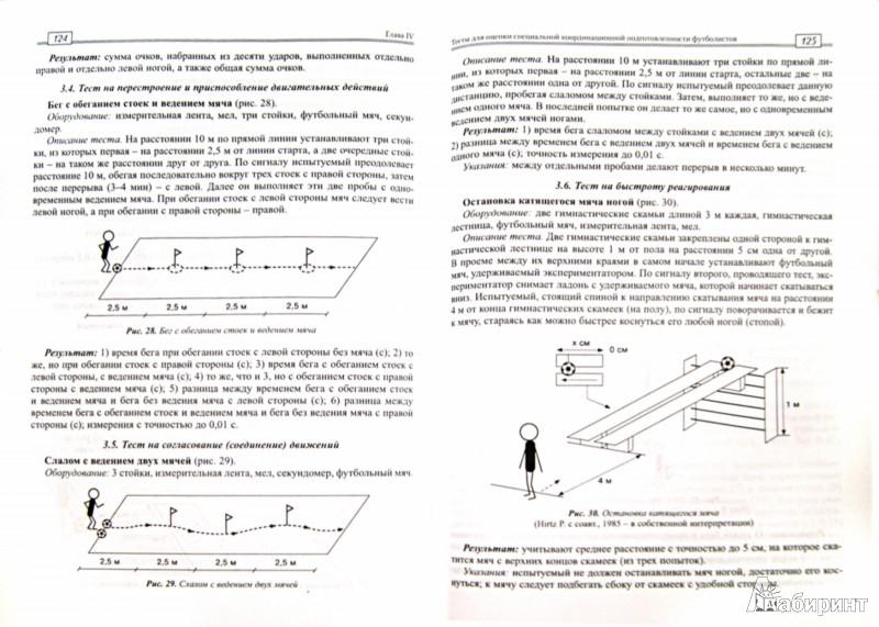 Иллюстрация 1 из 12 для Координационная тренировка в футболе - Лях, Витковски | Лабиринт - книги. Источник: Лабиринт