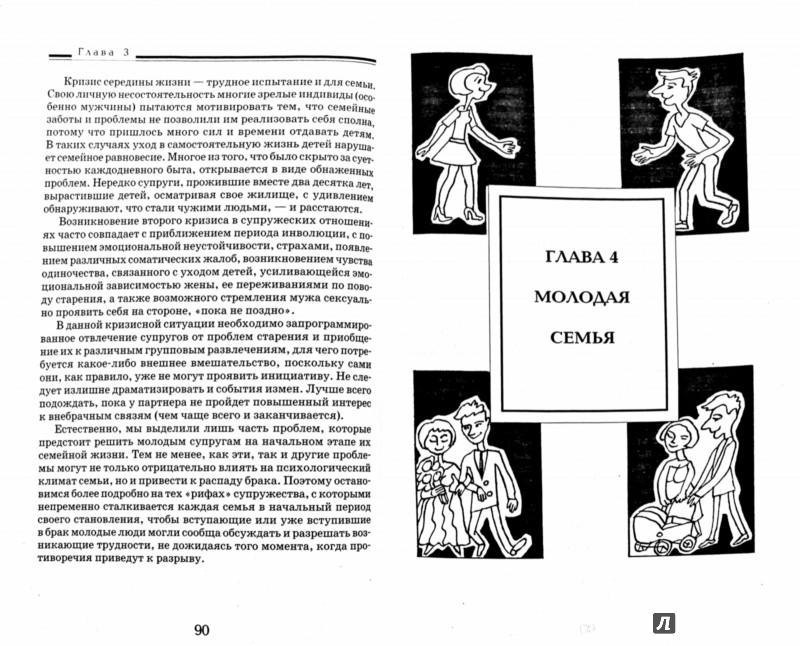 Иллюстрация 1 из 13 для Психология современной семьи. Книга для педагогов и родителей - Валентина Целуйко | Лабиринт - книги. Источник: Лабиринт