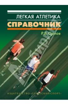 Легкая атлетика. Справочник обувь для легкой атлетики health