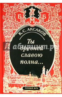 Ты древней славою полна, или Неистовый москвич