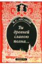 Ты древней славою полна, или Неистовый москвич, Аксаков Константин Сергеевич