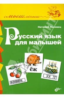 Русский язык для малышей