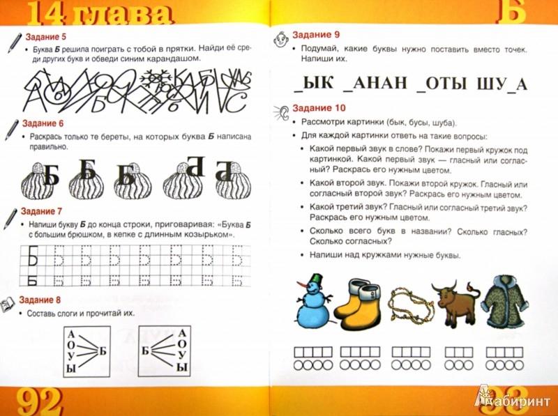 Иллюстрация 1 из 7 для Русский язык для малышей - Н. Лисовец   Лабиринт - книги. Источник: Лабиринт