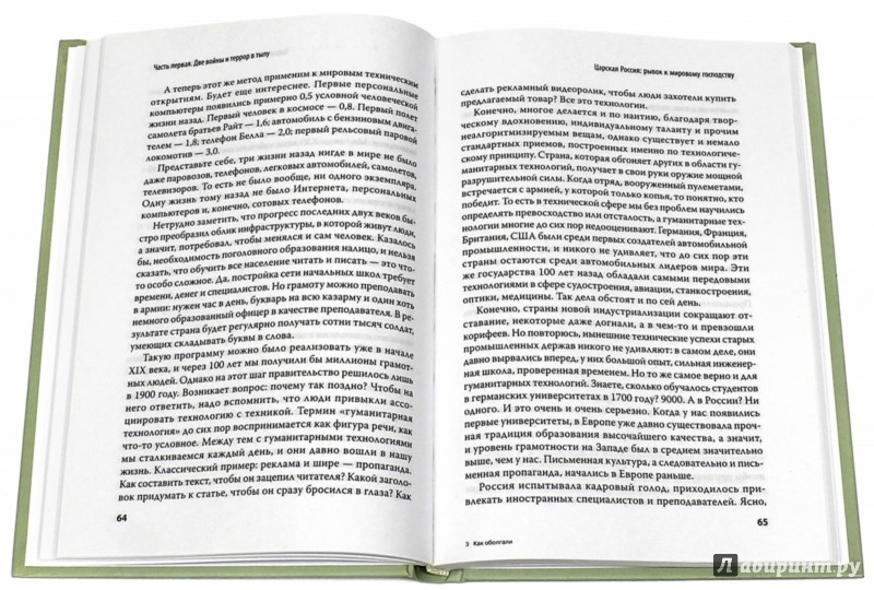 Иллюстрация 1 из 7 для Как оболгали великую историю нашей страны - Дмитрий Зыкин | Лабиринт - книги. Источник: Лабиринт