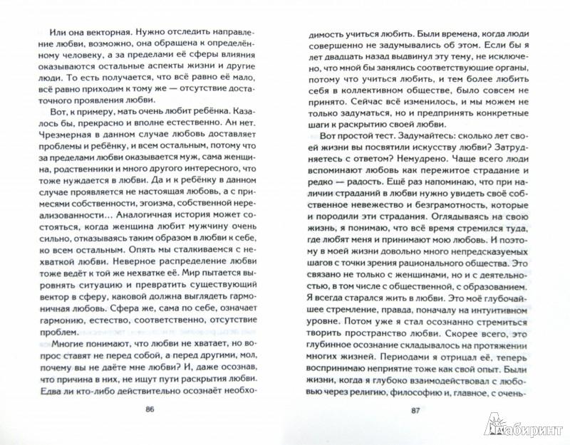 Иллюстрация 1 из 6 для Школа жизни. Поверь в мечту - Анатолий Некрасов | Лабиринт - книги. Источник: Лабиринт