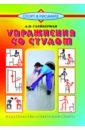 Упражнения со стулом, Глейберман Абрам