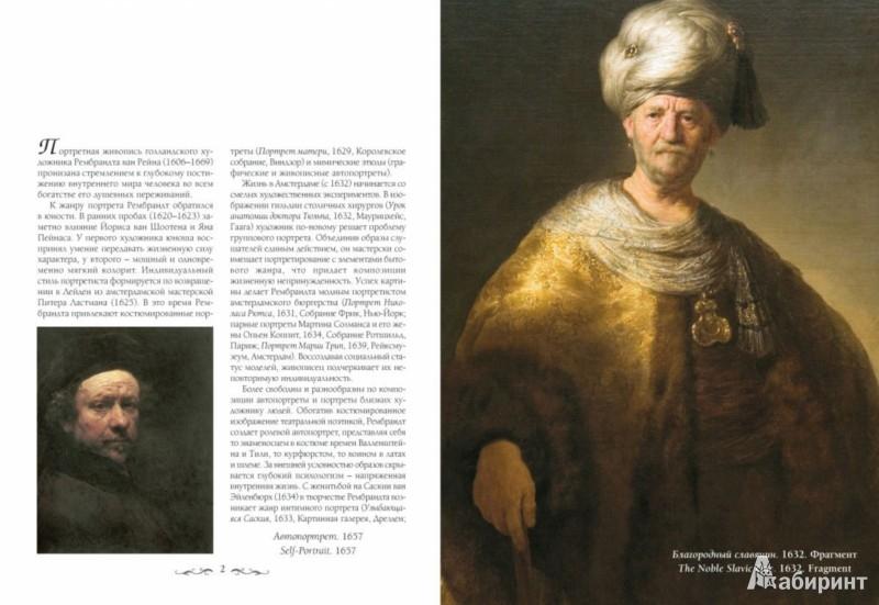 Иллюстрация 1 из 5 для Портреты Рембрандта - Елена Милюгина   Лабиринт - книги. Источник: Лабиринт