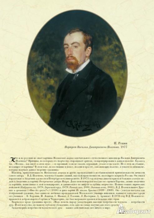 Иллюстрация 1 из 5 для Великие мастера. Василий Поленов | Лабиринт - книги. Источник: Лабиринт