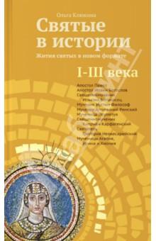 Святые в истории. Жития святых в новом формате. I-III века