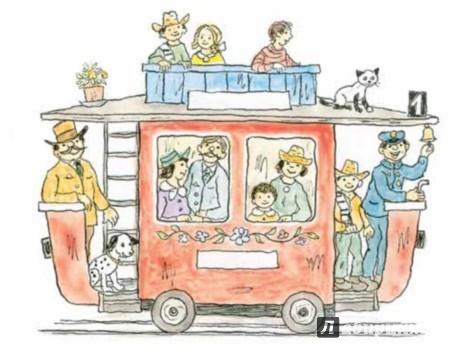 Иллюстрация 1 из 52 для Люди и разбойники из Кардамона - Турбьерн Эгнер   Лабиринт - книги. Источник: Лабиринт